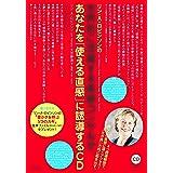 世界的に活躍する直感コンサルが、あなたを「使える直感」に誘導するCD《CD》 (<CD>)
