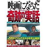 映画になった奇跡の実話 II (鉄人シネマ書籍シリーズ)