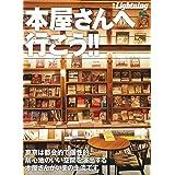 別冊Lightning vol.227 本屋さんへ行こう!! (エイムック 4554 別冊Lightning vol. 227)