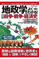地政学でよくわかる!世界の紛争・戦争・経済史 (コスミックムック) Kindle版