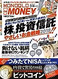 100%ムックシリーズ MONOQLO the MONEY vol.3