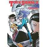 TWIN SIGNAL(2) (ソノラマコミック文庫)