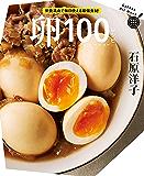 卵100レシピ (ヒットムック料理シリーズ)