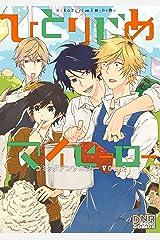 ひとりじめマイヒーロー コミックアンソロジー VOL.2 (DNAメディアコミックス) Kindle版