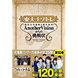 東大ナゾトレ AnotherVisionからの挑戦状 第10巻