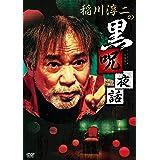 稲川淳二の黒呪夜話 [DVD]