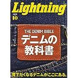 Lightning(ライトニング) 2020年10月号