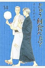 きのう何食べた?(14) (モーニングコミックス) Kindle版