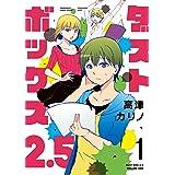 ダストボックス2.5 (1) (デジタル版ヤングガンガンコミックス)