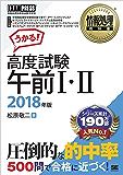 情報処理教科書 高度試験午前Ⅰ・Ⅱ 2018年版