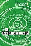 新・ホメオパシー入門: (幸せに生きられるZENホメオパシー1)