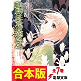 【合本版】麒麟は一途に恋をする 全7巻 (電撃文庫)