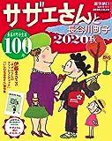 サザエさんと長谷川町子 2020 秋 (週刊朝日増刊)