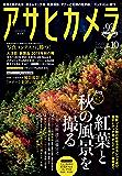 アサヒカメラ 2019年10月増大号