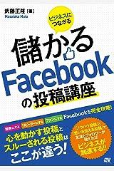 ビジネスにつながる 儲かるFacebookの投稿講座 単行本