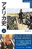 アメリカ史  上 (YAMAKAWA SELECTION)