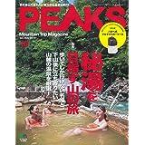 PEAKS(ピークス) 2020年 10月号【特別付録◎ハセベ式マルチクッカーケース】