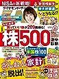 ダイヤモンドZAi(ザイ) 2020年 11月号 [雑誌] (人気株500と米国株100&ざんねん家計&NISA)