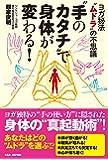 """【""""手のカタチ""""で身体が変わる!】 〜ヨガ秘法""""ムドラ""""の不思議〜"""