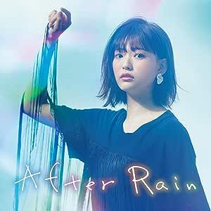 【メーカー特典あり】 After Rain※特典:「私を好きになってくれませんか 」オリジナル手書き歌詞カード付き