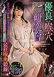優良喉穴研究會 えむっ娘ラボ [DVD]