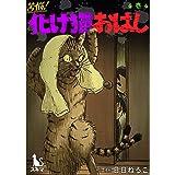 苦悩!化け猫おはし 小話集【単行本版】1巻