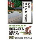 絶品・日本の歴史建築[西日本編] (日経プレミアシリーズ)