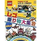 レゴ乗り物大集合 ([バラエティ])