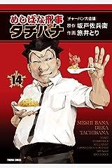 めしばな刑事タチバナ(14)[チャーハン大会議] (TOKUMA COMICS) Kindle版