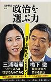 政治を選ぶ力 (文春新書)