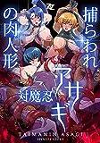 対魔忍アサギ~捕らわれの肉人形~ [DVD]