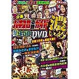 パチスロ必勝ガイドDVD 濃いめ (<DVD>)
