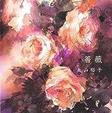 薔薇 [ハードカバー] / Roses [hardcover book]
