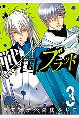 戦国ブラッド~薔薇の契約~(3) (ARIAコミックス) Kindle版