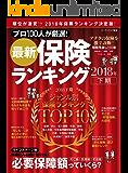 最新保険ランキング2018年下期 (角川SSC)