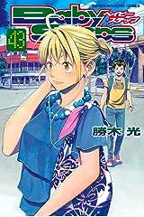 ベイビーステップ(43) (週刊少年マガジンコミックス) Kindle版