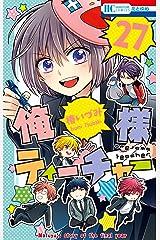 俺様ティーチャー 27 (花とゆめコミックス) Kindle版