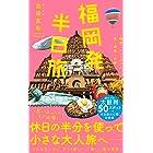 福岡発 半日旅 (ワニブックスPLUS新書)