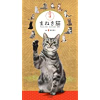 【Amazon.co.jp 限定】カレンダー2021 開運まねき猫(月めくり・壁掛け)(特典画像:開運まねき猫 スマホ待…