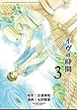 イヴの時間 3巻 (デジタル版ヤングガンガンコミックス)