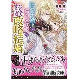 狂獅子陛下と猫かぶり姫の、なんてすてきな政略結婚 (ヴァニラ文庫)