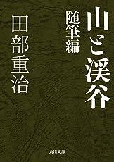山と渓谷 随筆編 (角川文庫)