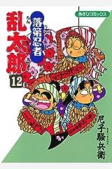 落第忍者乱太郎(12) (あさひコミックス) Kindle版