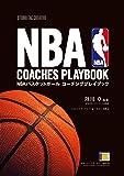 NBA バスケットボールコーチングプレイブック