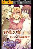 背徳の館~おとめの純潔飼育 1 (肌恋(コミックノベル))