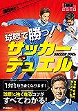 球際で勝つ! サッカーデュエル (学研スポーツブックス)
