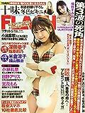 FLASH (フラッシュ) 2020年 12/8 号 [雑誌]