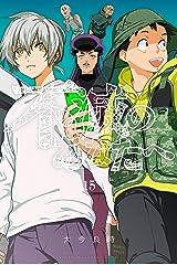 不滅のあなたへ(15) (週刊少年マガジンコミックス) Kindle版
