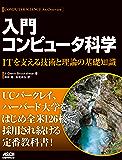 入門 コンピュータ科学 ITを支える技術と理論の基礎知識 (アスキードワンゴ)