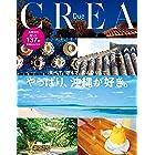 CREA Due やっぱり、沖縄が好き。 (文春e-book)